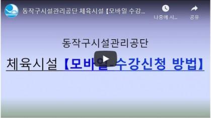 동작구시설관리공단 체육시설 【모바일 수강신청 방법】