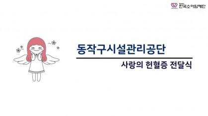 동작구시설관리공단 헌혈증 전달식