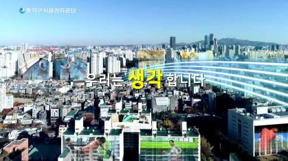 2020 동작구시설관리공단 홍보영상(30초)