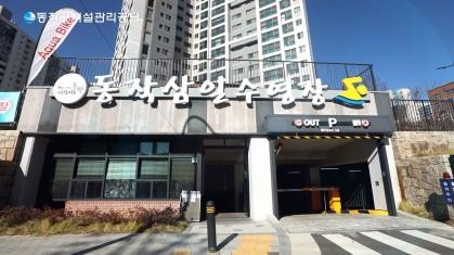 2019 동작삼일수영장 홍보 영상(1분)