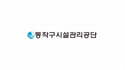 2019 동작구시설관리공단 체육시설 홍보 영상(4분)