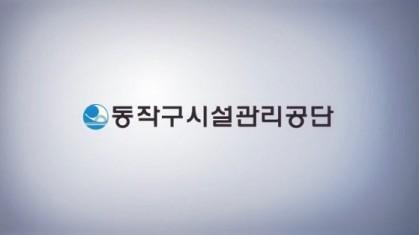 2018 동작구시설관리공단 홍보 영상(3분)