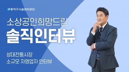 소상공인희망드림 솔직인터뷰