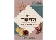 2020.10_Autumn_VOL.8