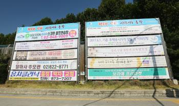 현수막/벽보 게시대