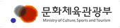 문화체육관광부 홈페이지 새창보기