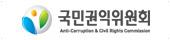 국민권익위원회 홈페이지 새창보기