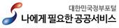 대한민국정부 korea.go.kr 홈페이지 새창보기