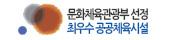 문화체육관광부 선정 - 최우수 공공체육시설 새창 보기