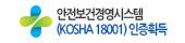 안정보건경영시스템 - KOSHA 18001 인증 획득 새창 보기