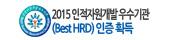 2015 인적자원개발 우수기관 - Best HRD 인증 획득 새창 보기