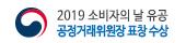 2019 소비자의 날 유공 - 공정거래위원장 표창 수상